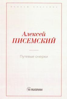 Путевые очерки - Алексей Писемский