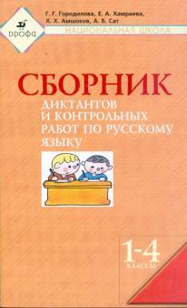 Сборник диктантов и контрольных работ по русскому языку. 1-4 кл.