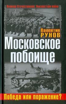 Московское побоище. Победа или поражение?