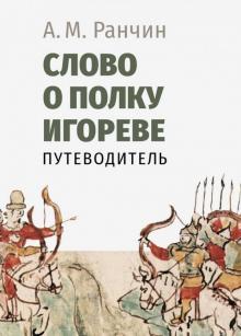 Слово о полку Игореве. Путеводитель - Андрей Ранчин