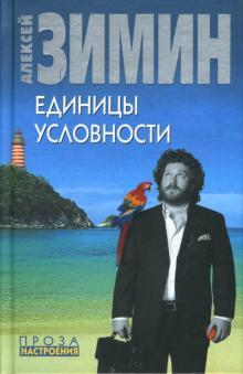 Единицы условности - Алексей Зимин