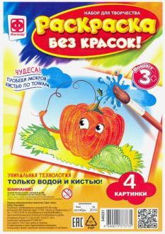 "Раскраска без красок ""На грядке"" (349221) обложка книги"