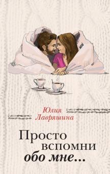 Просто вспомни обо мне… - Юлия Лавряшина