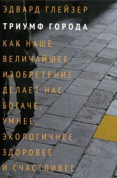 Московский урбанистический форум. Б-ка урбаниста