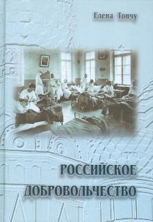 Российское добровольчество - Елена Тончу