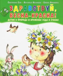 Здравствуй, Весна-Красна! Детям о природе и временах года в стихах - Сон, Иванова, Анохина