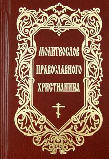 Молитвослов православного христианина