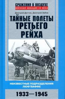 Тайные полеты Третьего рейха. Неизвестные подразделения люфтваффе. 1933-1945