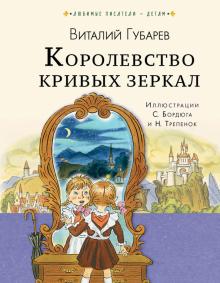 Королевство кривых зеркал