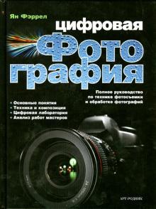 Цифровая фотография книги работа в полиции для девушки самара