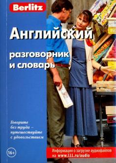 Разговорник и словарь (карманный)