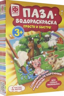 Пазл-водораскраска В гостях на ферме (349018) обложка книги
