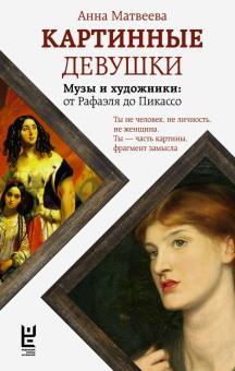 Картинные девушки. Музы и художники. От Рафаэля до Пикассо - Анна Матвеева