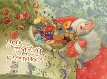 """Набор открыток """"Новогодний карнавал"""""""