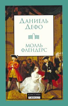 Молль Флендерс