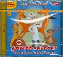 Доктор Айболит (CDmp3)
