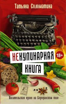 Не)Кулинарная книга. Писательская кухня на Бородинском поле