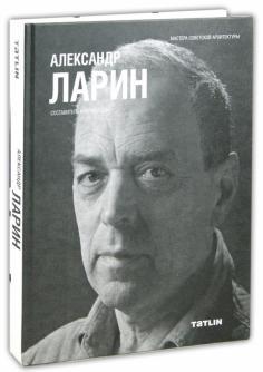 Мастера советской архитектуры