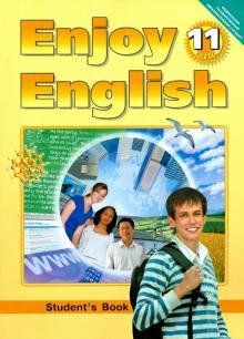 Английский язык. Enjoy English. 11 класс. Учебник. ФГОС