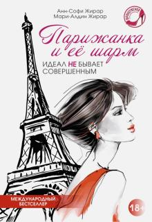 Парижанка и ее шарм - Жирар, Жирар