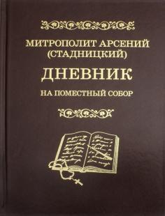 Материалы по новейшей истории РПЦ