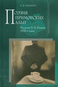 Поэзия Приморских Альп. Рассказы И. А. Бунина 1920-х годов