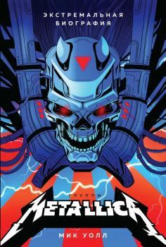 Metallica. Экстремальная биография группы