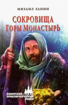Михаил Ханин - Сокровища горы Монастырь обложка книги
