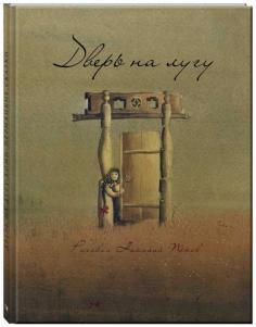 Дверь на лугу. Коми-пермяцкие сказки