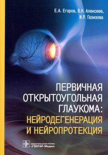 Первичная открытоугольная глаукома. Нейродегенерация и нейропротекция - Егоров, Алексеев, Газизова