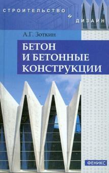 Бетоны литература куплю бетон в мешках