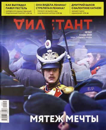 "Журнал ""Дилетант"" № 049. Январь 2020"