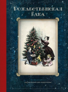 Рождественская ёлка. Стихи и рассказы русских писателей. История и традиции праздника