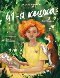 Зуля Стадник - 41-я кошка обложка книги