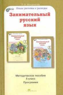 Занимательный русский язык. 5 класс. Методическое пособие