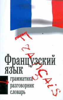 Французкий язык. 3 в 1. Грамматика, разговорник, словарь