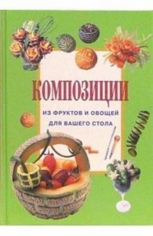 Композиции из фруктов и овощей для вашего стола