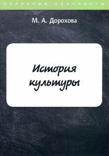 История культуры - М. Дорохова