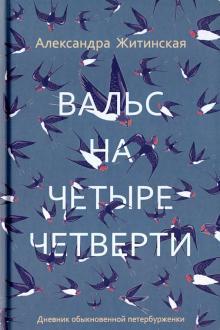 Вальс на четыре четверти. Дневник обыкновенной петербурженки - Александра Житинская