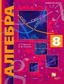 Алгебра. 8 класс. Учебник. Углубленный уровень. ФГОС