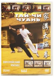 Тай чи Чуань (DVD)