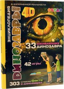 Динозавры. 4D Энциклопедия в дополненной реальности