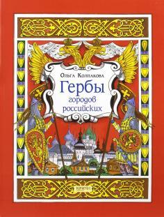 Гербы городов Российских