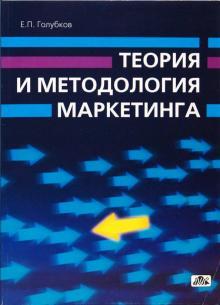 Теория и методология маркетинга - Евгений Голубков