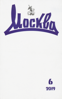 "Журнал ""Москва"" № 6. 2019"