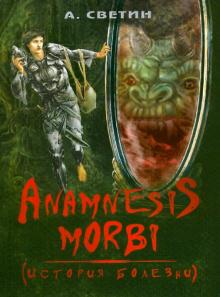 Anamnesis morbi. (История болезни) - Александр Светин