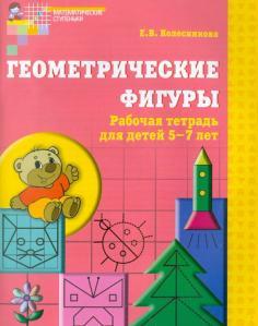 Геометрические фигуры: рабочая тетрадь для детей 5-7 лет
