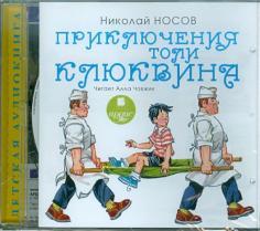 Детская аудиокнига