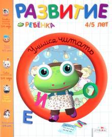 Развитие ребенка. 4-5 лет. Учимся читать