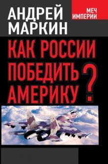 Как России победить Америку? - Андрей Маркин